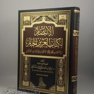 الانتصار لكتاب العزيز الجبار ولأصحاب محمد ﷺ الأخيار على أعدائهم الأشرار