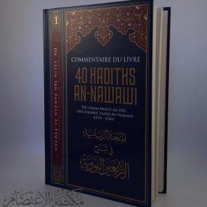 Commentaire du livre : Les 40 hadiths An-Nawawî