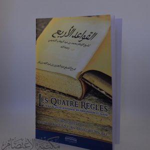 Les quatre règles commentées par Cheikh Ibn Bâz