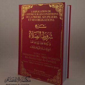 L'explication de l'épître sur les conditions de la prière, ses piliers et ses obligations