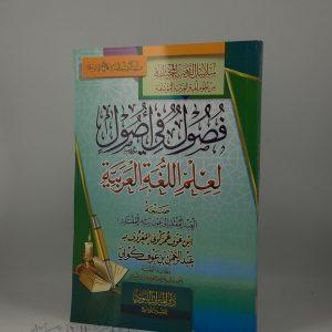 فصول في أصول لعلم اللغة العربية