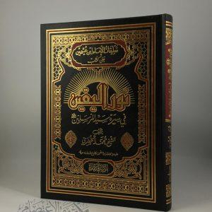 تعليقات الإمام ابن عثيمين على كتاب نور اليقين في سيرة سيد المرسلين