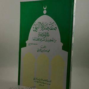 صفة صلاة النبي ﷺ من التكبير إلى التسليم كأنك تراها